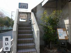 おか西入り口.jpg