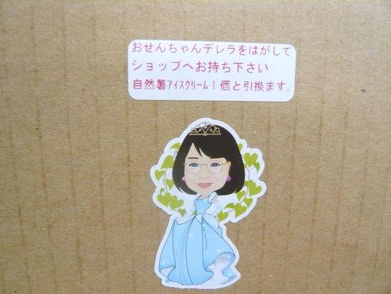 おせんチャンデレラ当りシール.jpg