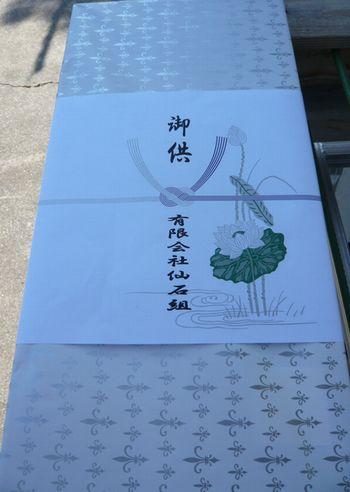 お供え素麺.jpg