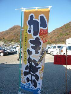 かき祭りのぼり.jpg