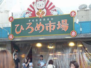 ひろめ市場.jpg