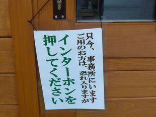 ショップ玄関お知らせ.jpg