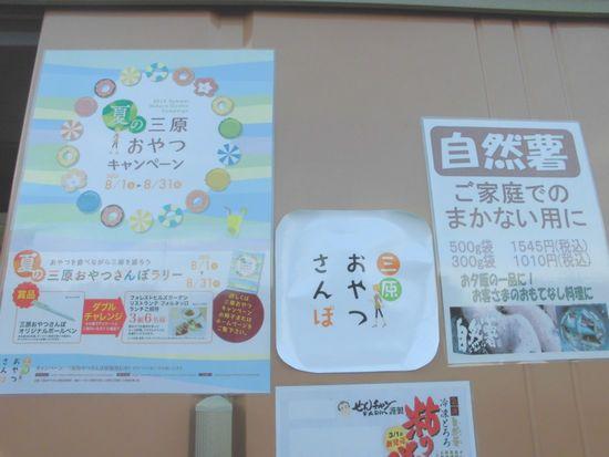 三原おやつキャンペーン1.jpg