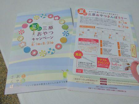 三原おやつキャンペーン2.jpg