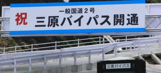 三原バイパス看板.jpg