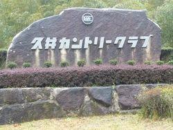 久井カントリー入り口.jpg