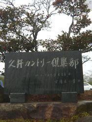 久井カン石碑.jpg