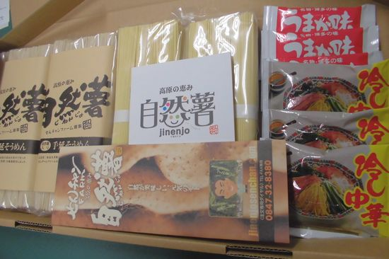 乾麺組み合わせ自由セット.jpg
