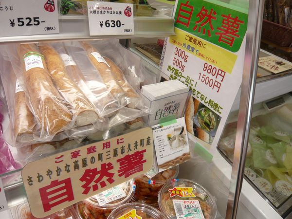 冷蔵庫の自然薯.jpg