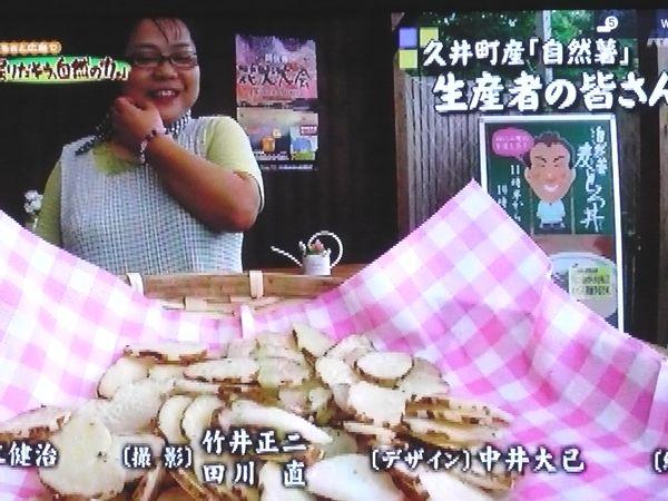 出来た自然薯べジップス.jpg