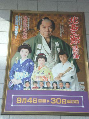 北島三郎公演.jpg