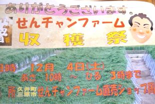 収穫祭案内.jpg