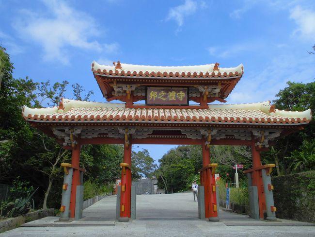 守礼の門.jpg