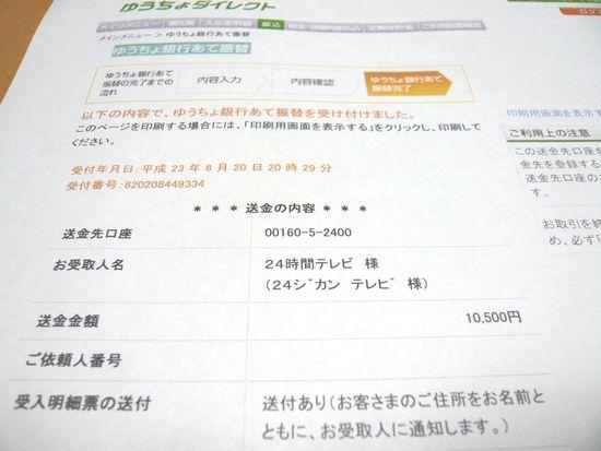 寄付明細.JPG