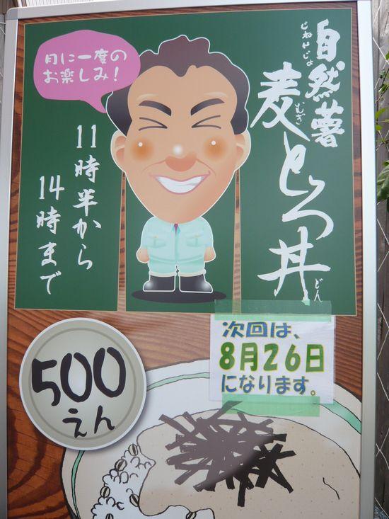 月一麦とろ屋宣伝.jpg