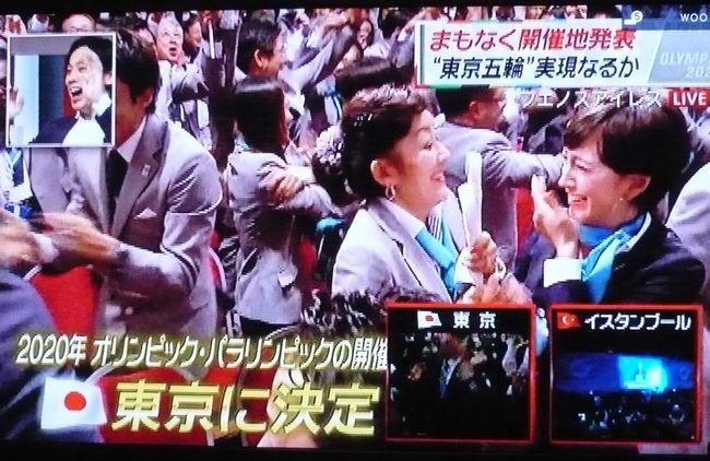 東京オリンピック決定.jpg