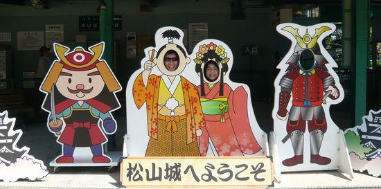 松山城ロープウェイ乗り場.jpg