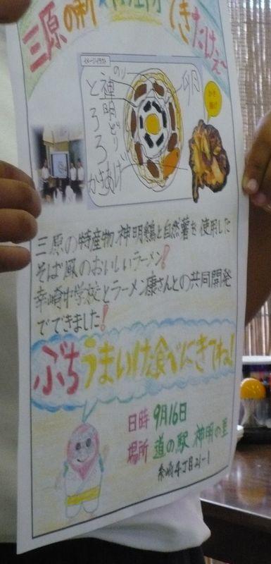 浮城三原ラーメン2.jpg