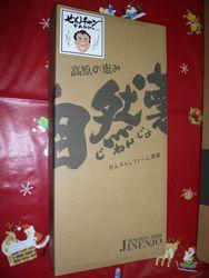 箱の外1.jpg