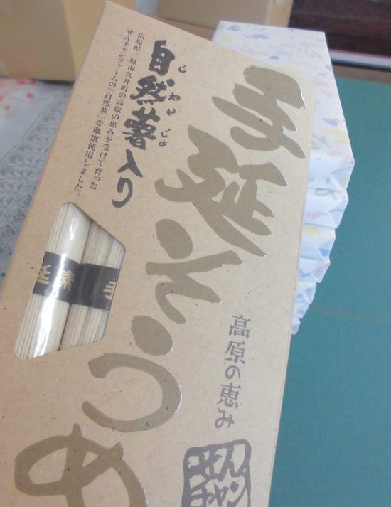 素麺箱入り.jpg