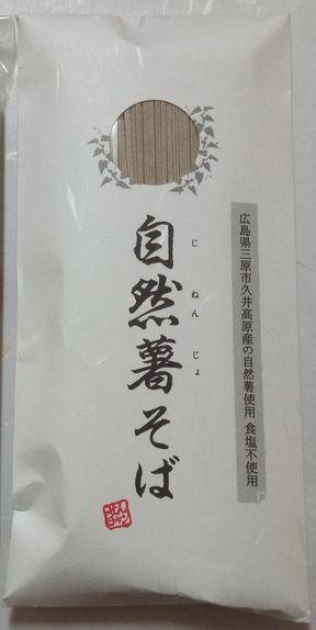自然薯うどんそば (2).jpg