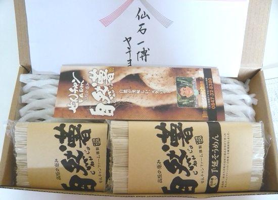 自然薯と素麺セット.jpg