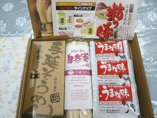 自然薯入り乾麺小(ラーメン).jpg
