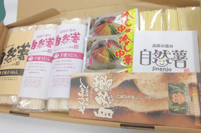 自然薯入り乾麺バラエティセット横.jpg