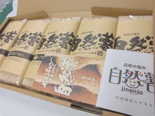 自然薯入り素麺5袋横.jpg