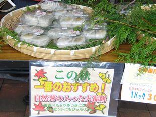 自然薯大福~果実祭り.jpg