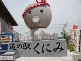 道の駅国見.jpg
