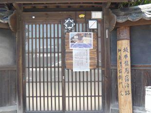 靹坂本泊門.jpg