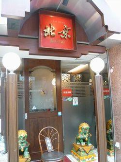 高松北京1.jpg