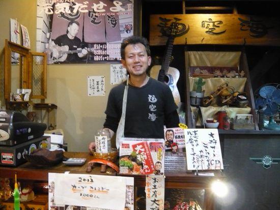 麺空海店主.jpg