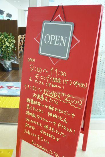 ルマーダおしゃれ看板.jpg