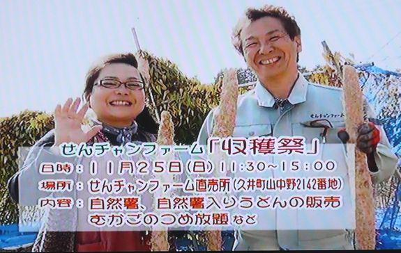 2012三原テレヒ出演゙.jpg
