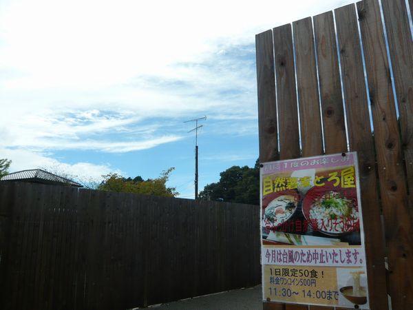 2012年9月30日台風一過.jpg