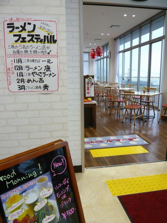 2012秋の神明の里レストラン.jpg