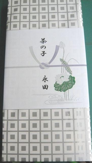 2013不祝儀用.jpg