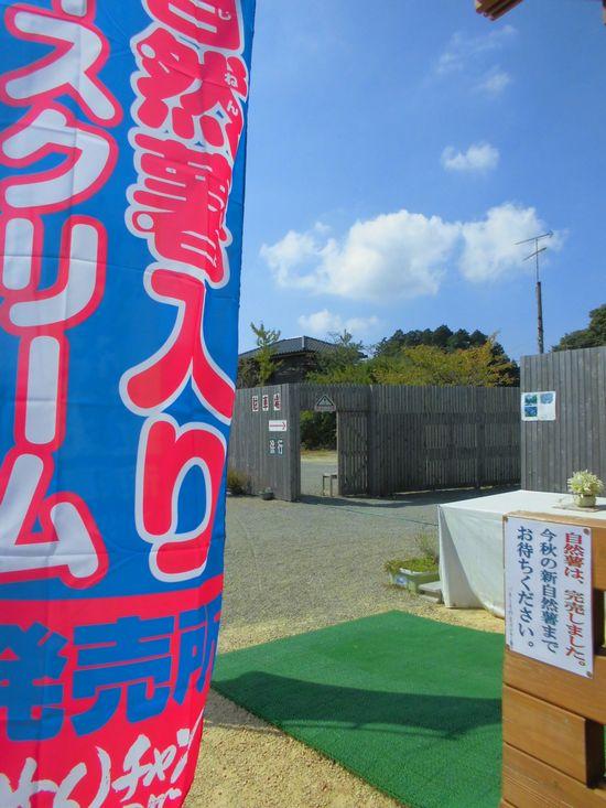 2013年9月24日ののぼり.jpg
