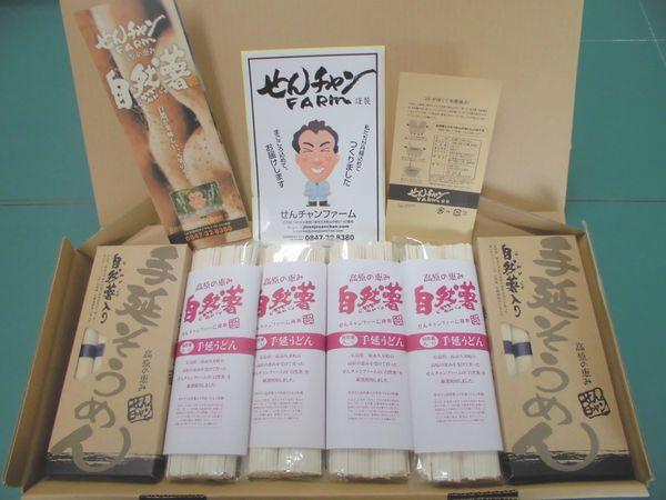2013素麺うどんセット.jpg