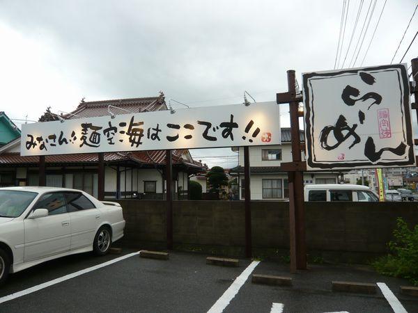 2013麺空海.jpg