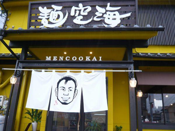 2013麺空海1.jpg