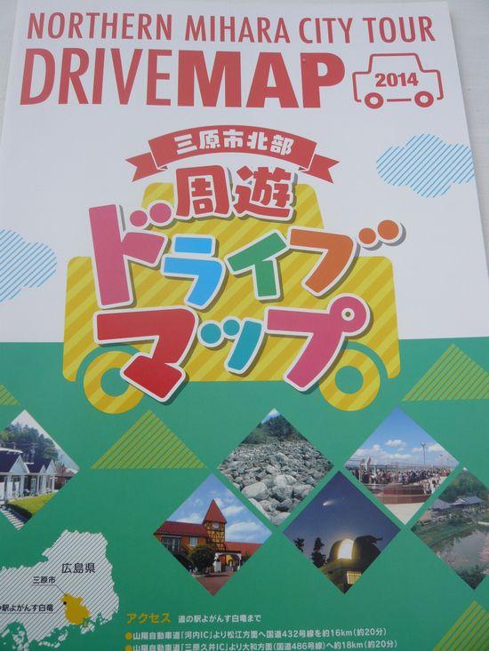 2014ドライブマップ.jpg