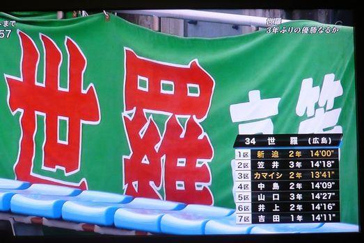2014全国高校駅伝.JPG