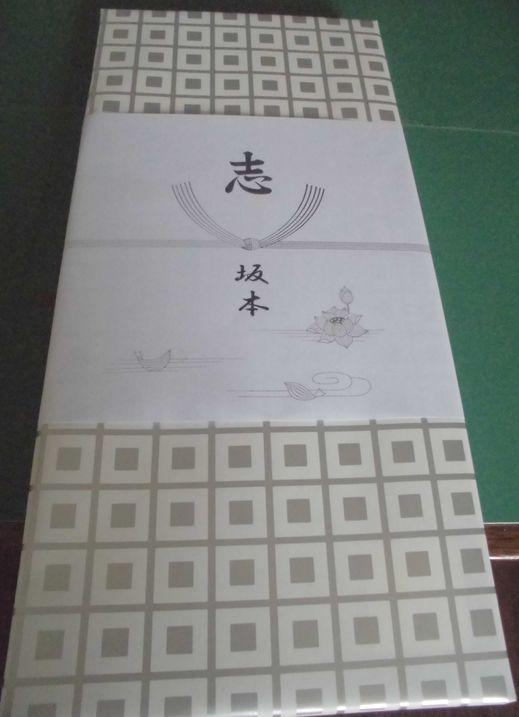 2014初盆志.jpg