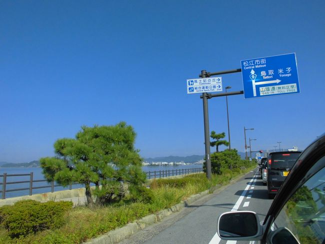 2014松江行き.jpg