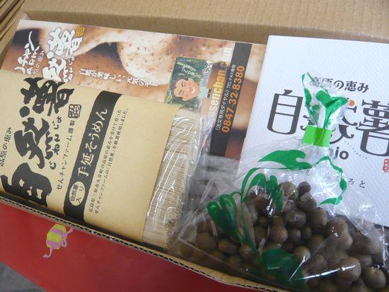 2014自然薯お試しセット.jpg