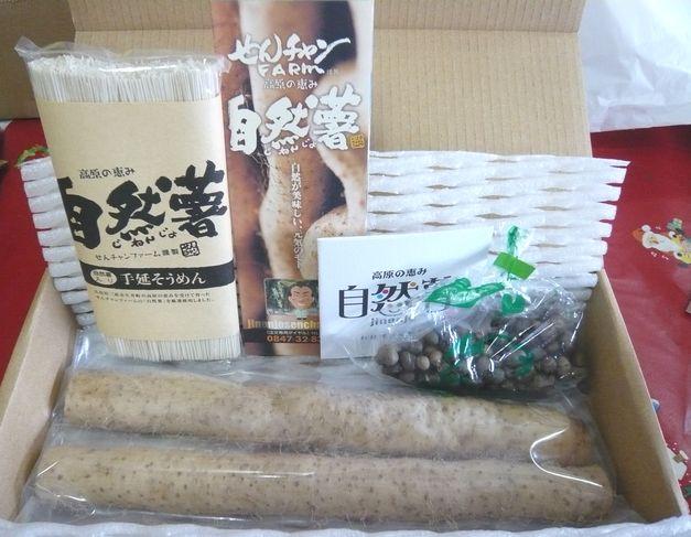 2014自然薯お試しセット1.jpg