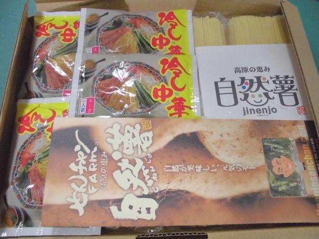 2014自然薯入り冷やし中華.jpg